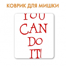 Коврик You can do it