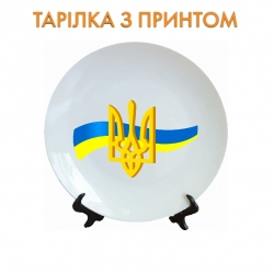 Plate Coat of arms and flag of Ukraine