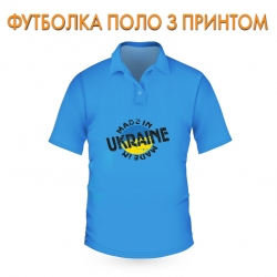 футболка поло Made in Ukraine, голубая