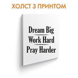 Холст Dream, work, pray