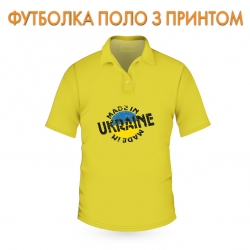 футболка поло Made in Ukraine, желтая