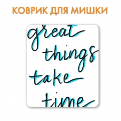 Коврик Great things take time