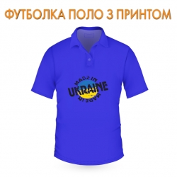 футболка поло Made in Ukraine, синяя