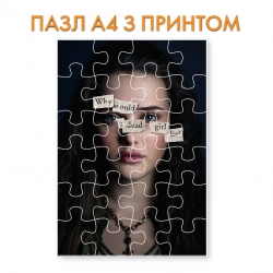 Пазл  13 Reasons Why Hannah Hero
