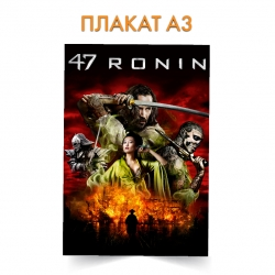 Плакат 47 Ronin Main Theme