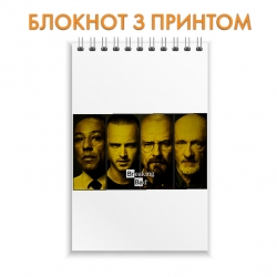 Блокнот Breaking Bad Heroes