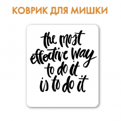 Коврик The most effective way to do it