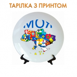 Plate My Country 2