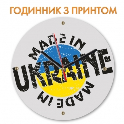 Часы Made in Ukraine