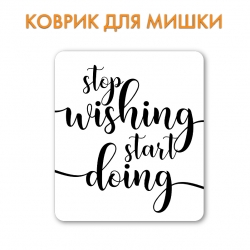 Коврик Stop wishing, start doing