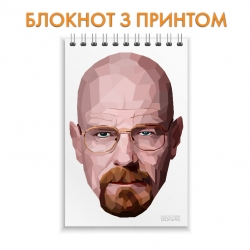 Блокнот Breaking Bad Walter White Modern Print