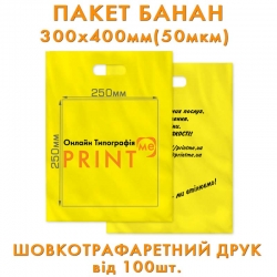 Packages with Banana logo 30 * 40cm, yellow