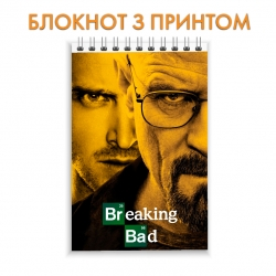 Блокнот Breaking Bad Theme