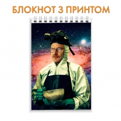 Блокнот Breaking Bad Walter White Cosmo Print