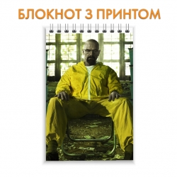 Блокнот Breaking Bad Walter White Hero