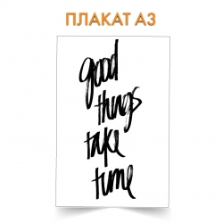 Плакат Good things take time