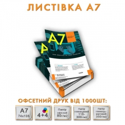 Offset printing Flyer A7