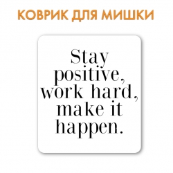 Коврик Stay, work, make