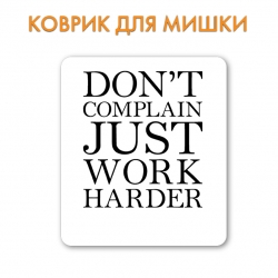 Коврик Don't complain just
