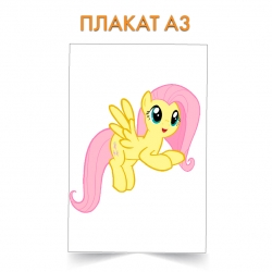 Плакат My Little Pony Fluttershy