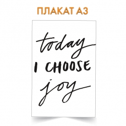Плакат Today I choose joy