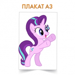 Плакат My Little Pony Starlight Glimmer