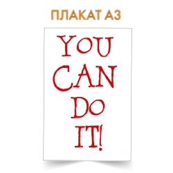 Плакат You can do it