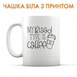 Чашка Blood and coffee