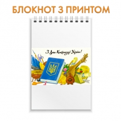 Notepad Constitution Day Kobzar