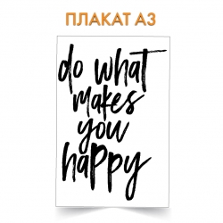 Плакат Do what makes you happy