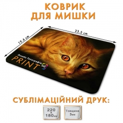 Mouse pad 235 * 196 * 3mm