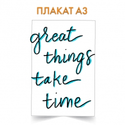 Плакат Great things take time