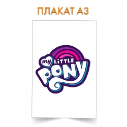 Плакат My Little Pony Logo