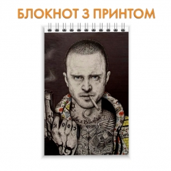 Блокнот Breaking Bad Jesse Pinkman Print