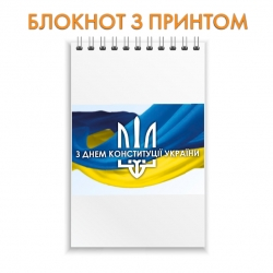 Notepad Constitution Day coat of arms flag