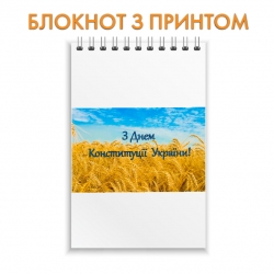 Notepad Constitution Day Wheat Field