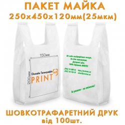 Bags with the logo of the T-shirt 25 * 45cm (120mm side fold)