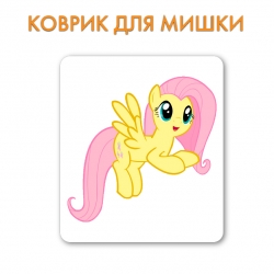 Килимок My Little Pony Fluttershy
