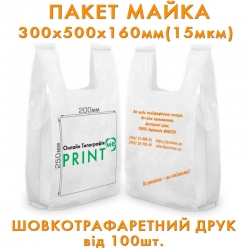 Bags with the logo of the T-shirt 30 * 50cm (160mm side fold) 15mkm