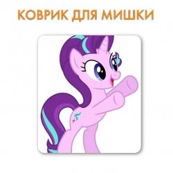 Килимок My Little Pony Starlight Glimmer