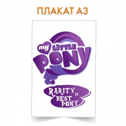 Плакат My Little Pony Rarity Best Pony