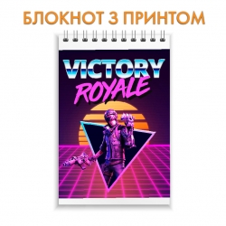 Блокнот Fortnite Royal Print