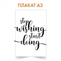 Плакат Stop wishing, start doing