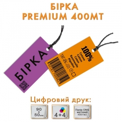 Premium Clothing Tags