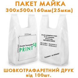 Bags with the logo of the T-shirt 30 * 50cm (160mm side fold) 25mkm