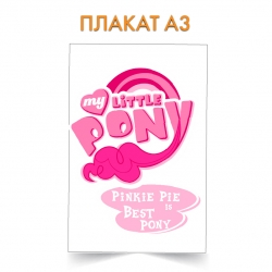 Плакат My Little Pony Pinkie Pie Best Pony