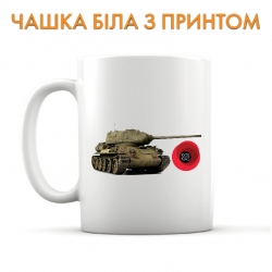 Cup Day Peremogi 1939-1945 tank t 34-85