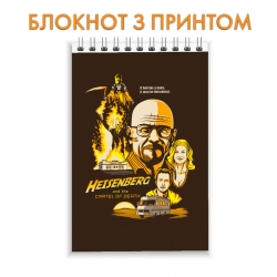 Блокнот Breaking Bad Art Version