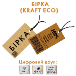 Tags for clothes Eco-Kraft