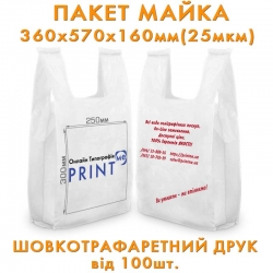Packages with the logo of the T-shirt 36 * 57cm (160mm side fold) 25mkm